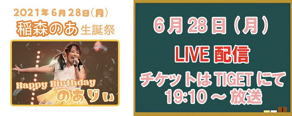 2021年6月28日(月)19:10~燃えこれ学園 稲森のあ生誕祭 ライブ配信