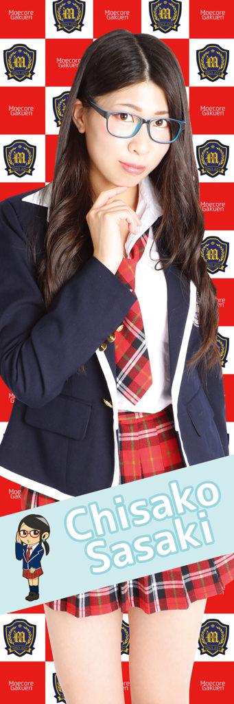 佐々木 千咲子(ささき ちさこ)